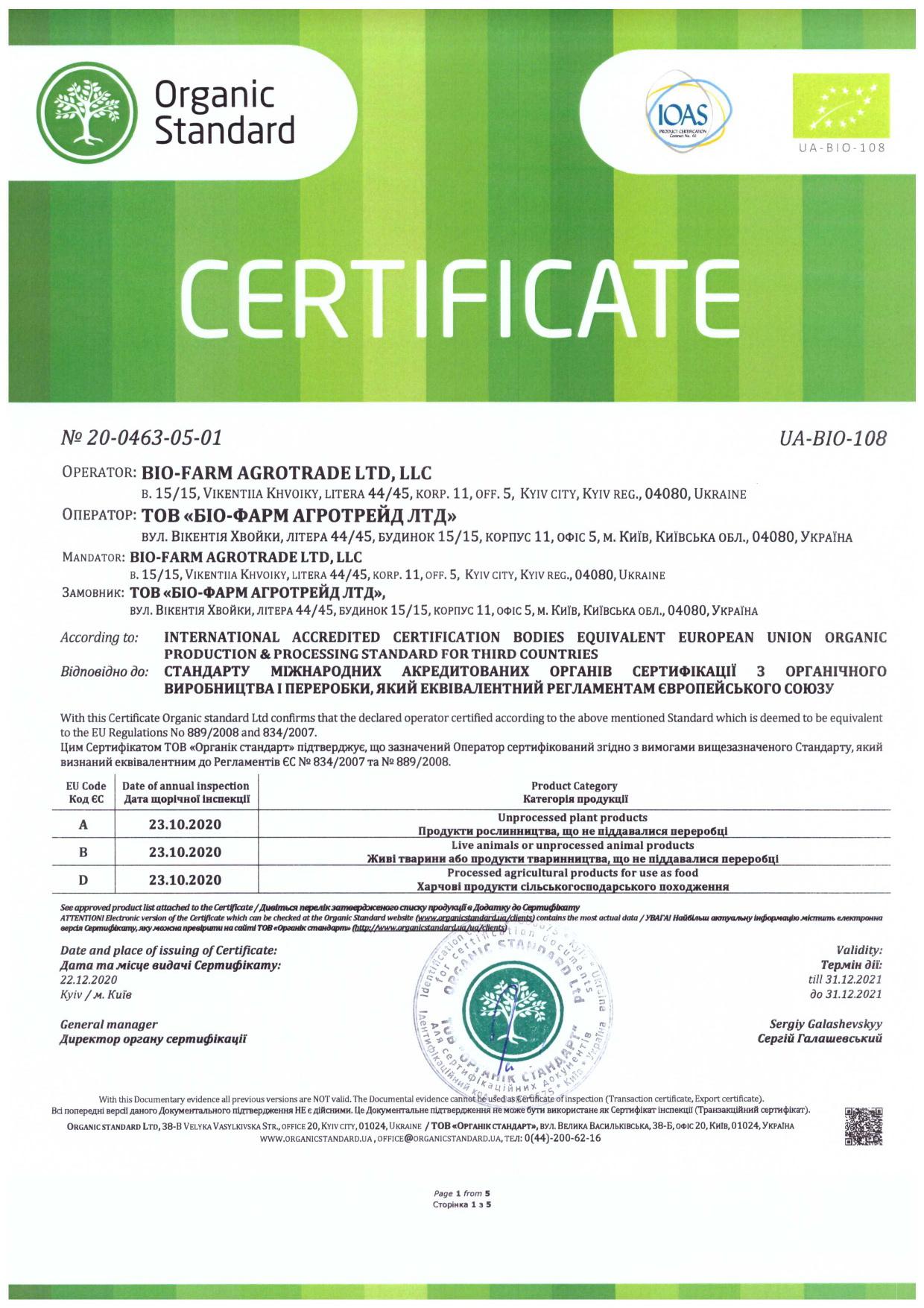 сертифікат органіки